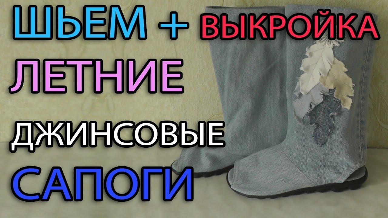 Пошив летней женской обуви своими руками 3
