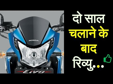 Honda Livo 110cc Pros and Cons Hindi Review with Price, Real Mileage,problem in Details