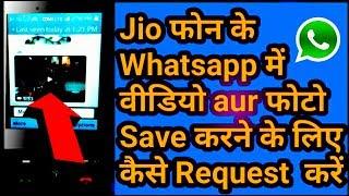 JIO phone ke whatsapp se video aur photo gallery mai save karne ke liye request kaise kre