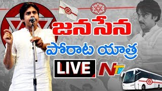 Janasena Will Form New Government in 2019 Says Pawan Kalyan | JanaSena Porata Yatra