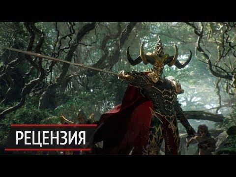 Обзор Total War: Warhammer 2. Повелитель вихря