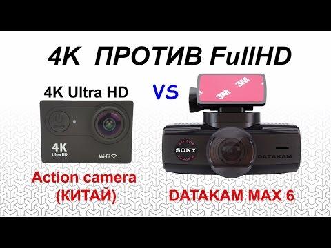 Видеорегистратор DATAKAM 6 MAX: наш FullHD против китайского 4К