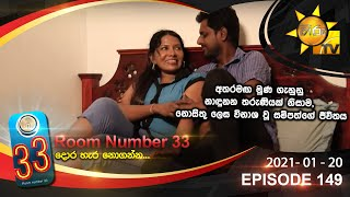 Room Number 33 | Episode 149 | 2021- 01- 20
