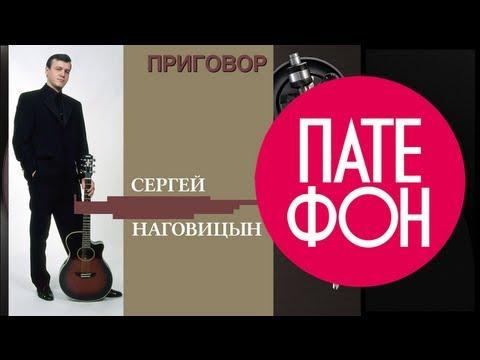 Сергей Наговицын - Приговор (Full album) 1998