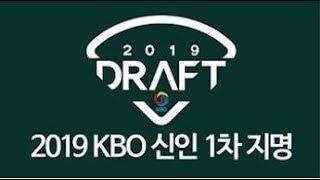 【LIVE】 2019 KBO 1차 신인 드래프트
