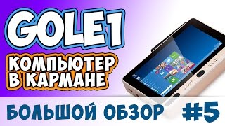 GOLE1 Review - Большой обзор мини-компьютера GOLE1
