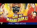 Jay Ho Maihar Dham Ki Hindi Full Length Movie || Lalitesh, Bandini Mishra || Bollywood Full Movies thumbnail