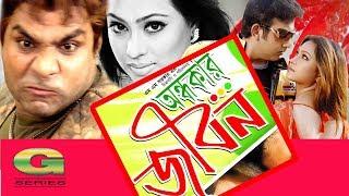 Andhokar Jibon   Full Movie   Amin Khan   Popy   Misa Sawdagar   G Series