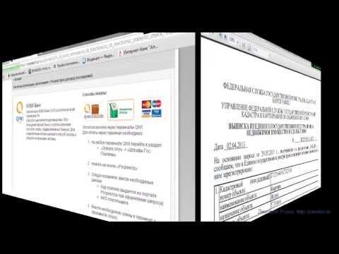 Видео как проверить квартиру в Росреестре через интернет