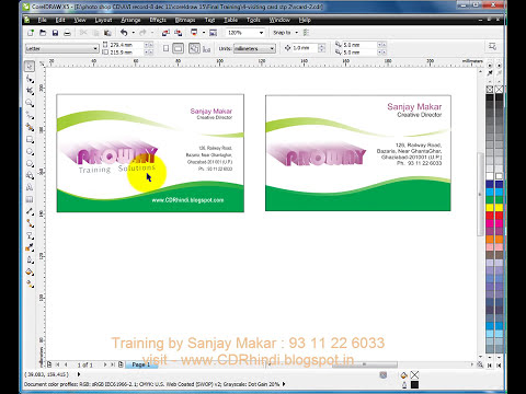 Learn CorelDraw -Tutorial in HINDI -3-prt-2- visiting card design