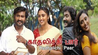 Kadhalichi paar full tamil movie 2015 | காதலிச்சி பார் comedy romance tamil full movie 2015
