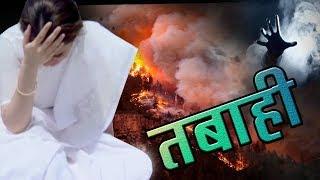 "Aap Beeti- ""TABAAHI"" || BR Chopra Superhit Hindi Serial || Aatma Ki Khaniyan ||"