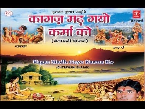 Kagaz Madh Gayo Karmo Ko Chetavani Bhajan  [full Song] I Kagaz Madh Gayo Karma Ko video