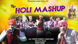 The Holi Mashup | Sunder Sharma,Ft Singh Garry | New Haryanvi Mashup Song 2018