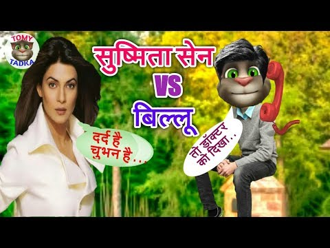सुष्मिता सेन VS बिल्लू कॉमेडी। Sushmita Sen Funny Call Talking Tom। Sushmita sen song Dilber-Dilber