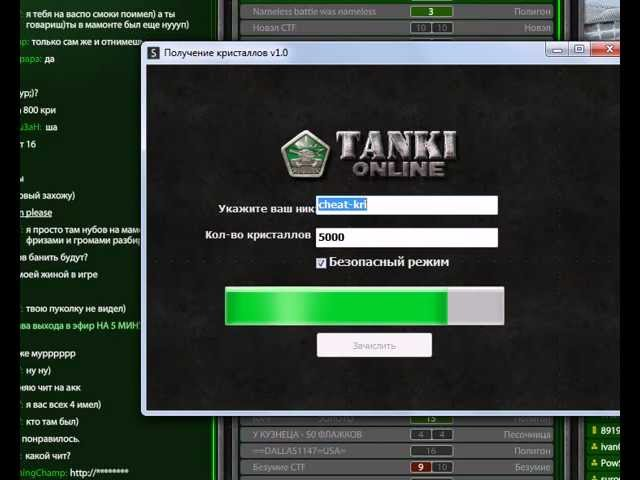 Взлом игры Танки онлайн, программа чит для прокачки кристаллов на сайте.