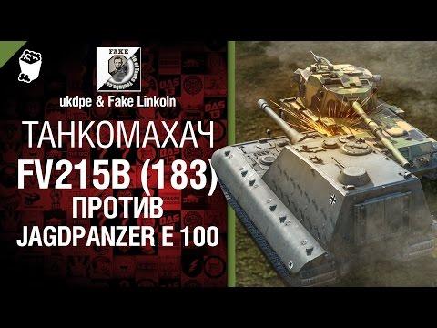 FV215b (183) против Jagdpanzer E 100 - Танкомахач №4 [World Of Tanks]