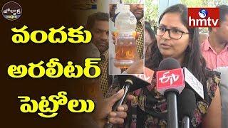 వందకు అరలీటర్ పెట్రోలు | HP Petrol Bunk Cheating | Hanamkonda | Jordar News  | hmtv