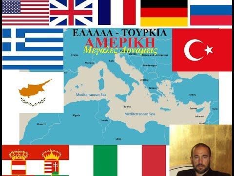 Ελλάδα - Τουρκία - Αμερική - Μεγάλες δυνάμεις #Ρωσία #Γαλλία #Αγγλία #Ελλάδα #Τουρκία #Αμερική