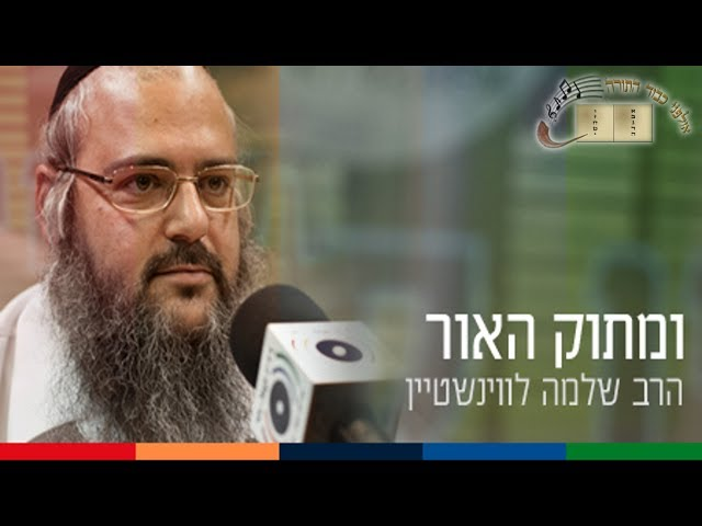 הרב שלמה לוינשטיין שליט''א - ''סיפור יהודי''