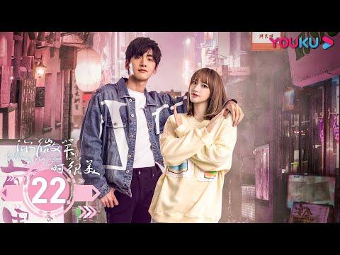 陸劇-你微笑時很美-EP 22