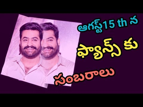 Jr NTR Aravinda Sametha Movie Teaser Release Date