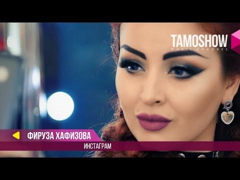 Фируза Хафизова - Инстаграм 2017 _ Firuza Hafizova - Instagram 2017