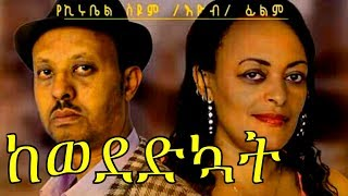 ETHIOPIA : Kewededkuat - New Amharic Movie | Directed and Written By Kirubel Siyum