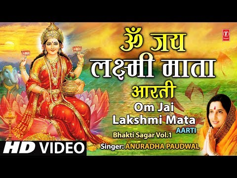 Om Jai Lakshmi Mata Aarti By Anuradha Paudwal [full Song] I Bhakti Sagar Vol.1 video