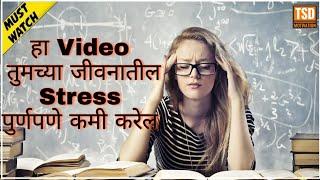 आपल्याला आलेल्या तणावाचा सामना कसा करायचा  Story of stress   By tsd motivation,