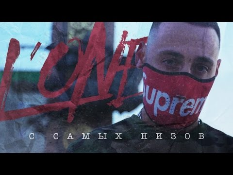 L'ONE С самых низов rap music videos 2016