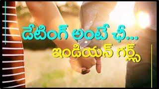 Indian Girls says No  Dating   డేటింగ్ అంటే ఛీ అంటున్న ఇండియన్ గర్ల్స్   Top Telugu Media