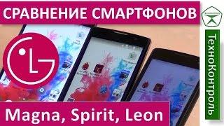 LG Magna vs LG Spirit vs LG Leon. Сравнение смартфонов - Technocontrol