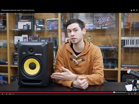 Оборудование домашней студии / Студийные мониторы New Tone Academy [курсы по звукорежиссуре]