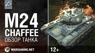 World of Tanks.   M24 Chaffee