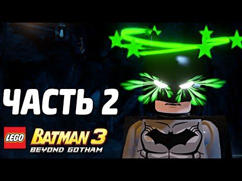 LEGO Batman 3: Beyond Gotham Прохождение - Часть 2 - БЭТМЕН-ГИГАНТ