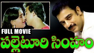 Vishwaroopam - Palleturi Simham - Telugu Full Length Movie - Kamal hassan,Ambika