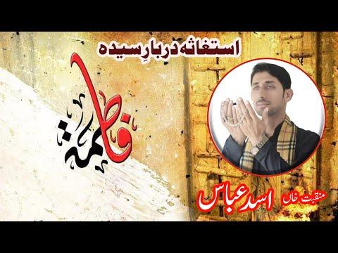 Zakir Asad Abbas I Majlis 26 Rajab 2020 I