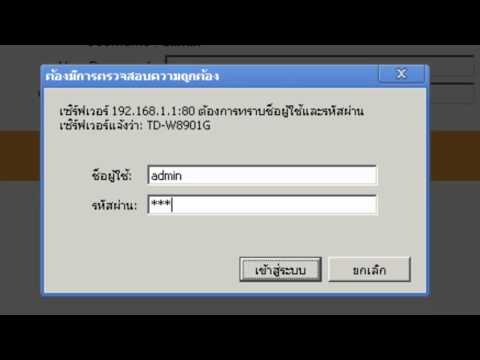 TP-LINK TD-W8901G การเปลี่ยนรหัส login