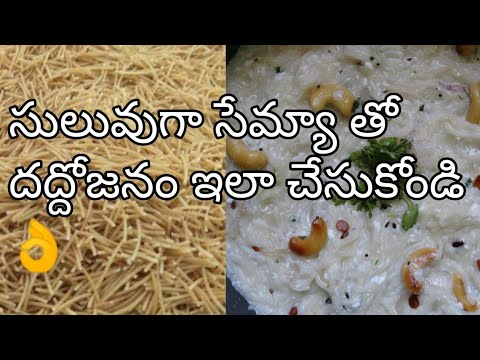 Semiya daddojanam/Breakfast recipes/kids recipes
