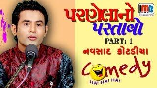 gujarati funny jokes video clips 2017 - jokes in gujarati by navsad kotadiya