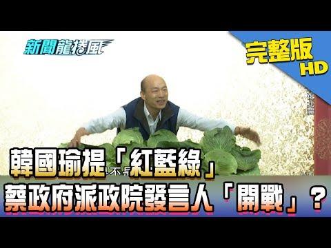 台灣-新聞龍捲風-20181227 韓國瑜提「紅藍綠」蔡政府派政院發言人「開戰」?
