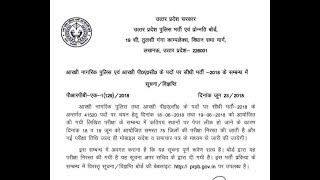 UP POLICE PAPER LEAK BY WHATSAPP 25 JUNE 2018 NEWS  || UPP PAPER LEAK | UP POLICE PAPER CANCELLATION