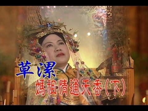 台劇-台灣奇案-草漯媽祖情通天香 2/2