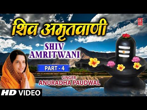 Shiv Amritwani Part 3 Anuradha Paudwal I Jyotirling Hai Shiv...