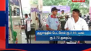 பெட்ரோல் மீதான வாட்(VAT) வரியில் 4% குறைத்தது குஜராத் அரசு