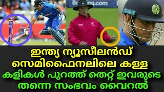 The Truth Behind India vs New Zealand Semifinal Match Is Now Viral On Social Media || Big Play !!!