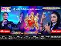 Hiral Raval Sandip Bhagat  Norta Ni Radhiyadi Rat New Song HD Video Navratri Garba 2018