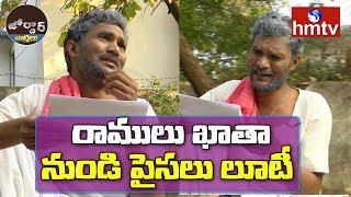 Village Ramulu Comedy | Ramulu Cheated By OTP Fraud Calls | Jordar News | hmtv