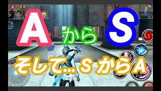 【アヴァベル】AからS、そして…SからA